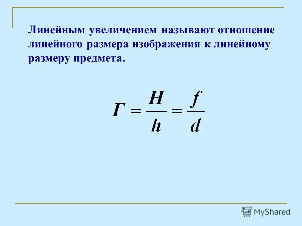 Линейным увеличением называют отношение линейного размера изображения к линейному размеру предмета.