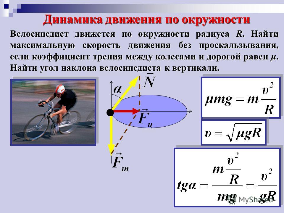 Динамика движения по окружности Велосипедист движется по окружности радиуса R. R. Найти максимальную скорость движения без проскальзывания, если коэффициент трения между колесами и дорогой равен μ.μ.μ.μ. Найти угол наклона велосипедиста к вертикали.