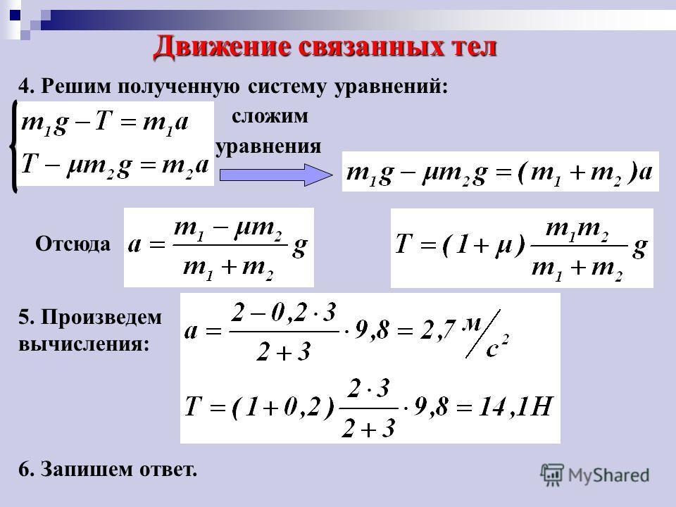 Движение связанных тел 4. Решим полученную систему уравнений: сложим уравнения Отсюда 5. Произведем вычисления: 6. Запишем ответ.