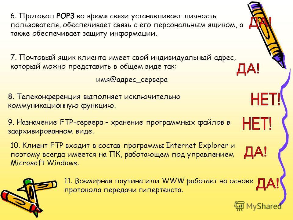 6. Протокол POP3 во время связи устанавливает личность пользователя, обеспечивает связь с его персональным ящиком, а также обеспечивает защиту информации. 7. Почтовый ящик клиента имеет свой индивидуальный адрес, который можно представить в общем вид