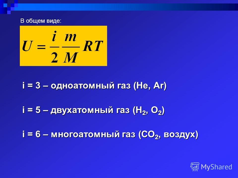 В общем виде: i = 3 – одноатомный газ (Не, Аr) i = 5 – двухатомный газ (Н 2, О 2 ) i = 6 – многоатомный газ (СО 2, воздух)
