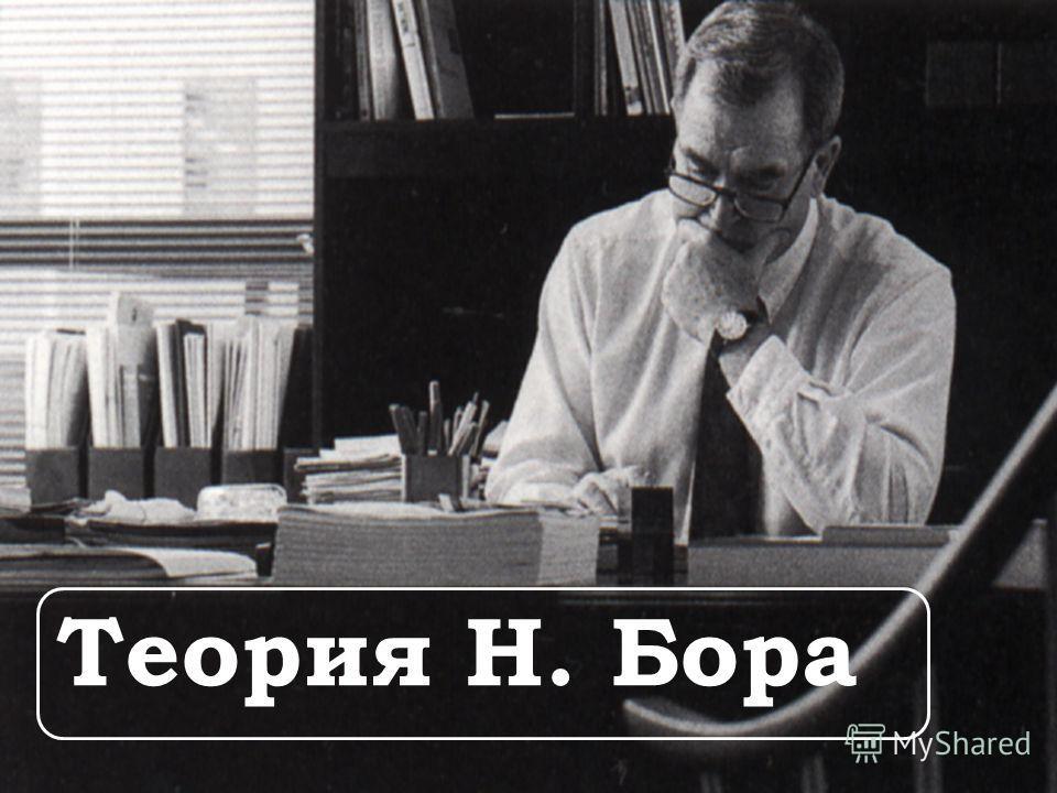 Теория Н. Бора