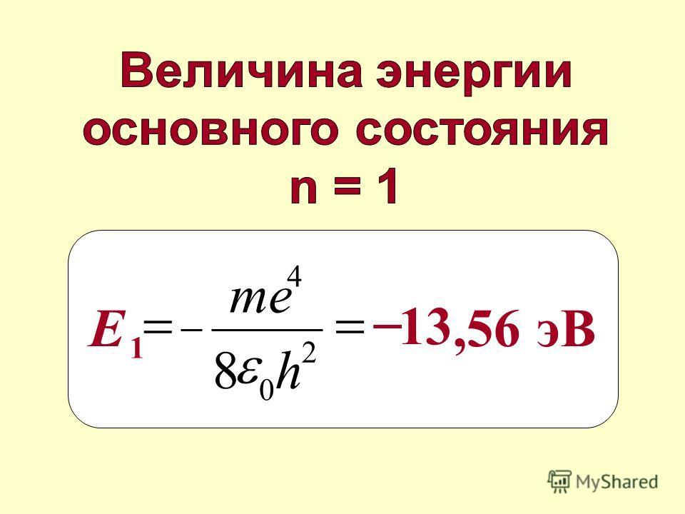 эВ56, 13 8 2 0 4 h me 1 E