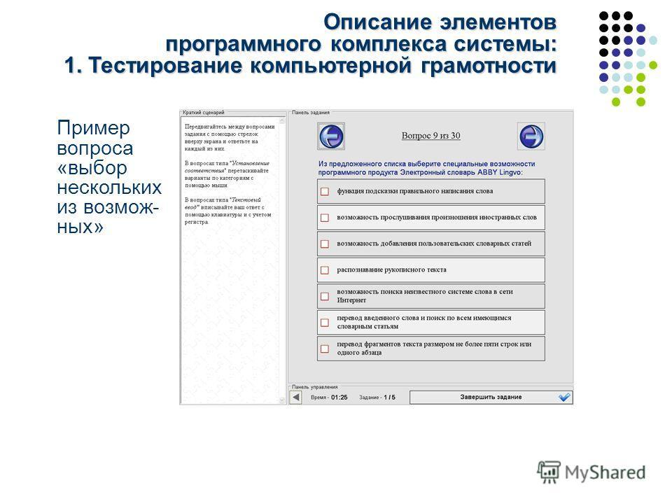 Описание элементов программного комплекса системы: 1. Тестирование компьютерной грамотности Пример вопроса «выбор нескольких из возмож- ных»