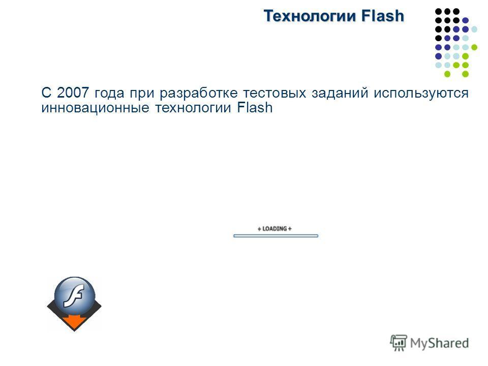 Технологии Flash C 2007 года при разработке тестовых заданий используются инновационные технологии Flash
