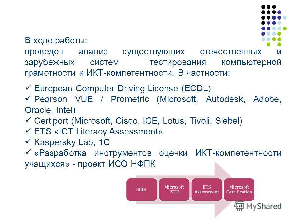 В ходе работы: проведен анализ существующих отечественных и зарубежных систем тестирования компьютерной грамотности и ИКТ-компетентности. В частности: European Computer Driving License (ECDL) Pearson VUE / Prometric (Microsoft, Autodesk, Adobe, Oracl