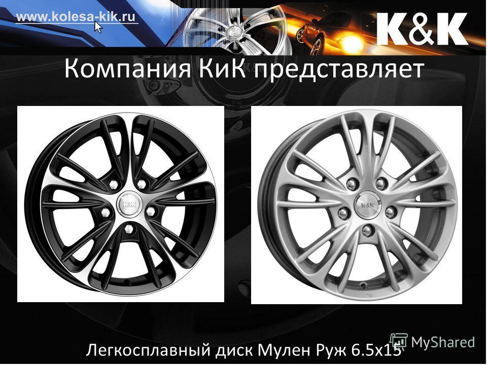 Компания КиК представляет Легкосплавный диск Мулен Руж 6.5х15