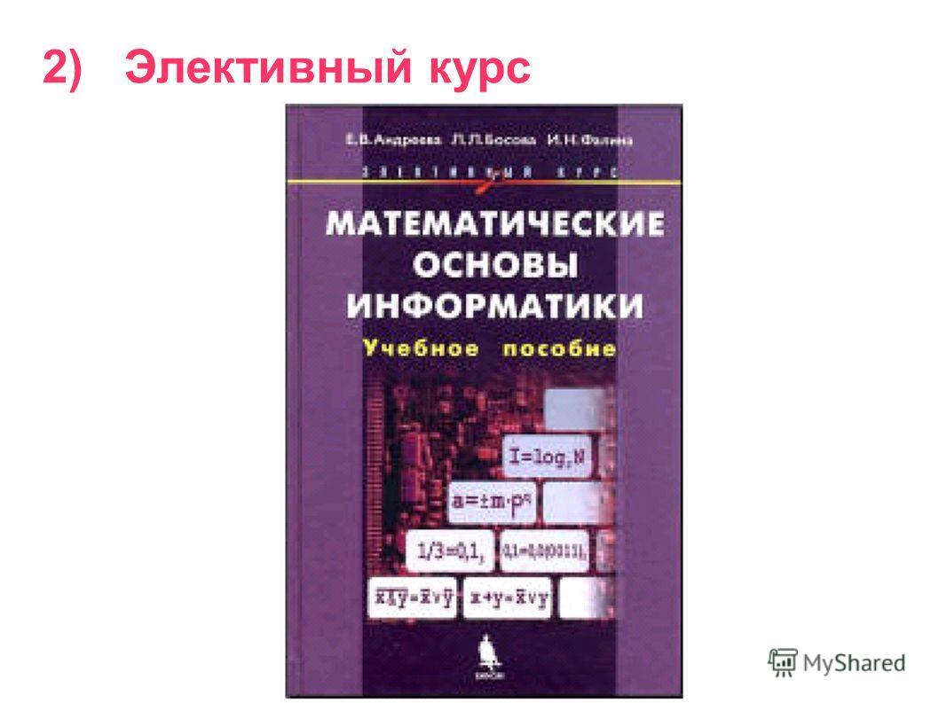 2) Элективный курс