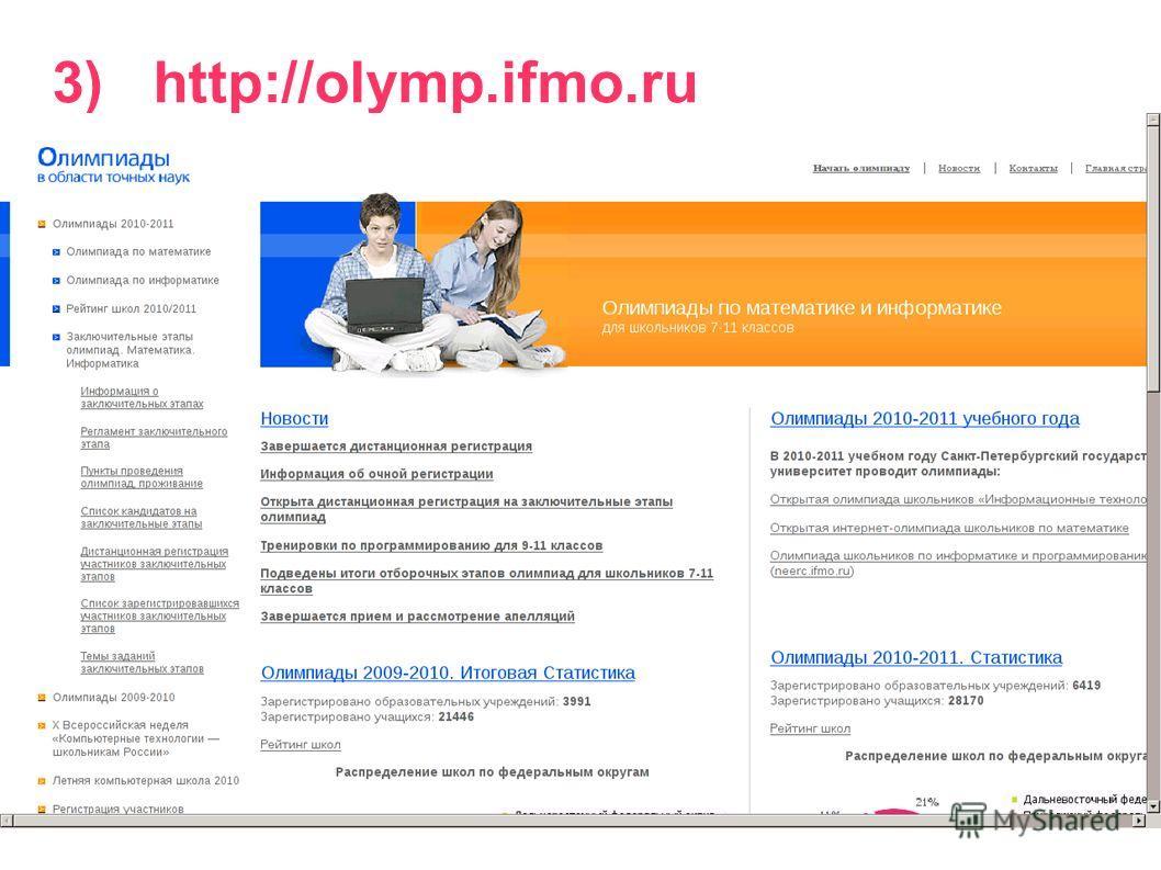 3) http://olymp.ifmo.ru