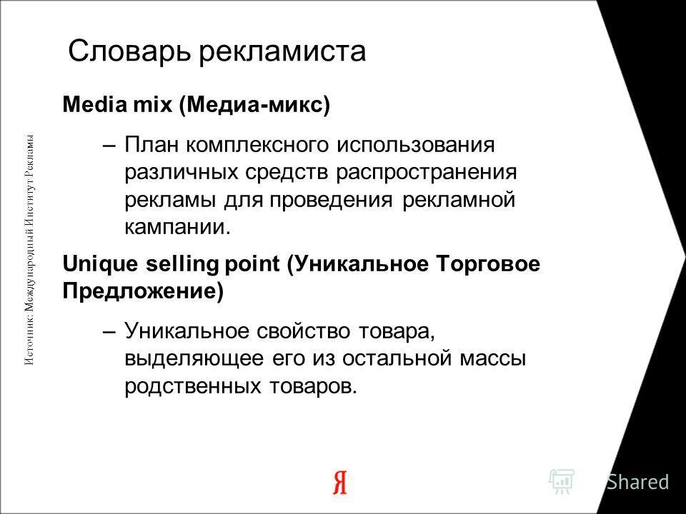 Media mix (Медиа-микс) –План комплексного использования различных средств распространения рекламы для проведения рекламной кампании. Unique selling point (Уникальное Торговое Предложение) –Уникальное свойство товара, выделяющее его из остальной массы