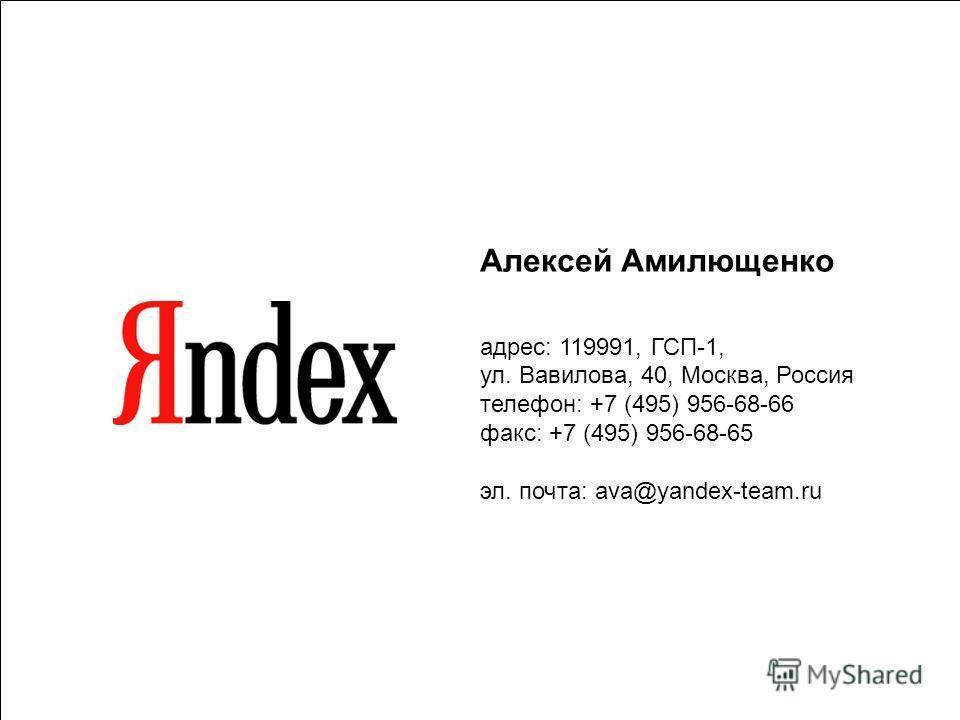 18 Алексей Амилющенко адрес: 119991, ГСП-1, ул. Вавилова, 40, Москва, Россия телефон: +7 (495) 956-68-66 факс: +7 (495) 956-68-65 эл. почта: ava@yandex-team.ru