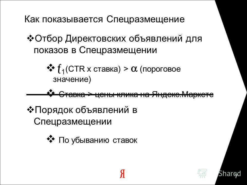 7 Как показывается Спецразмещение Отбор Директовских объявлений для показов в Спецразмещении 1 (CTR х ставка) > (пороговое значение) Ставка > цены клика на Яндекс.Маркете Порядок объявлений в Спецразмещении По убыванию ставок