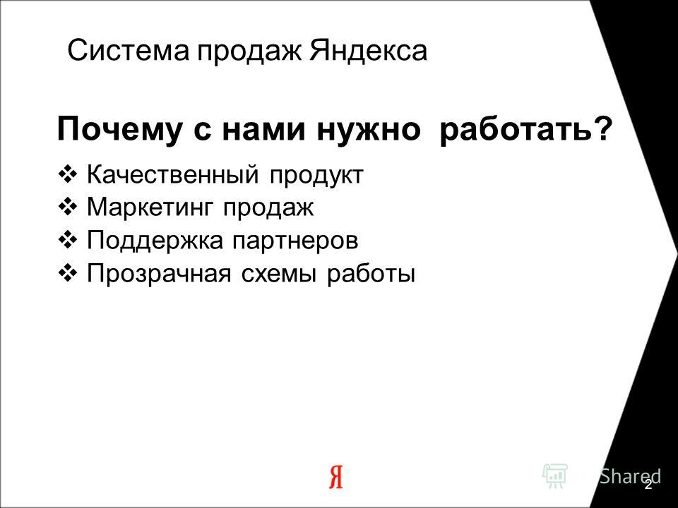 2 Система продаж Яндекса Почему с нами нужно работать? Качественный продукт Маркетинг продаж Поддержка партнеров Прозрачная схемы работы