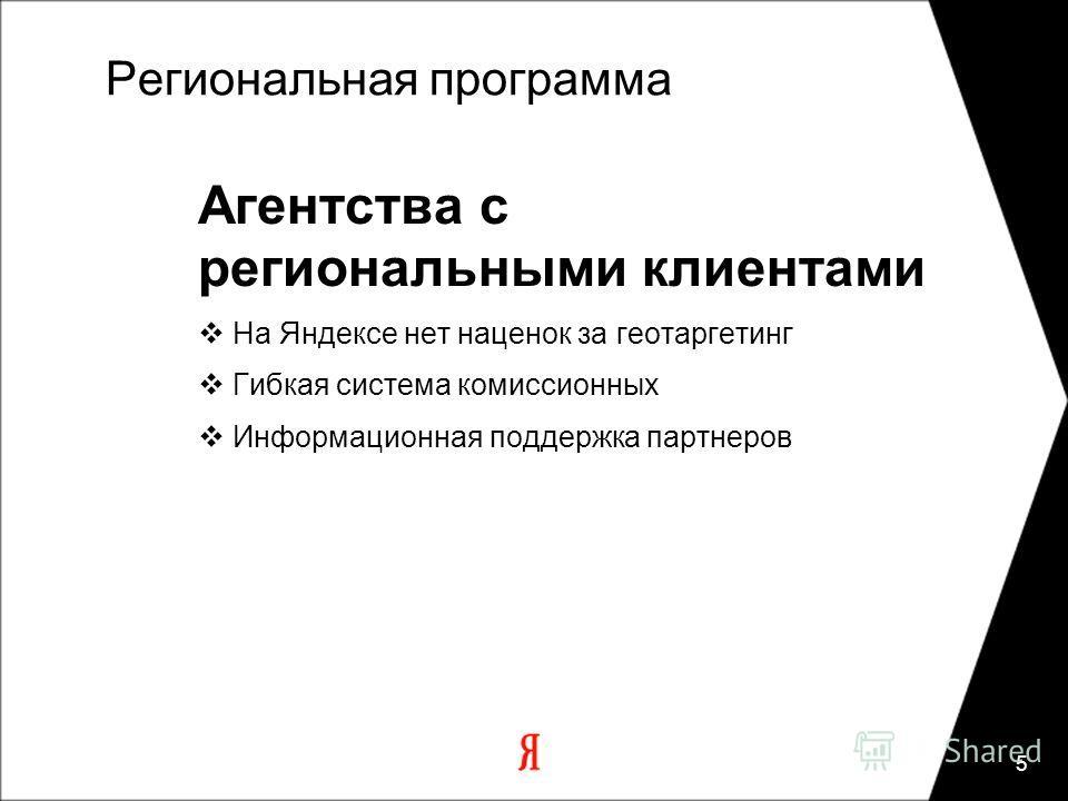 5 Региональная программа Агентства с региональными клиентами На Яндексе нет наценок за геотаргетинг Гибкая система комиссионных Информационная поддержка партнеров