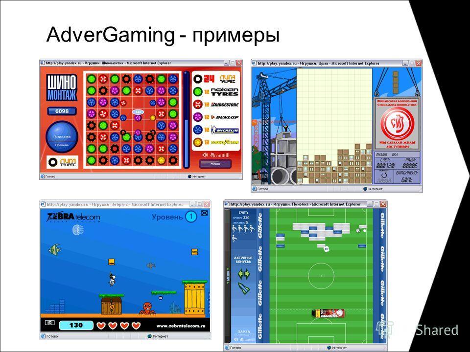 AdverGaming - примеры