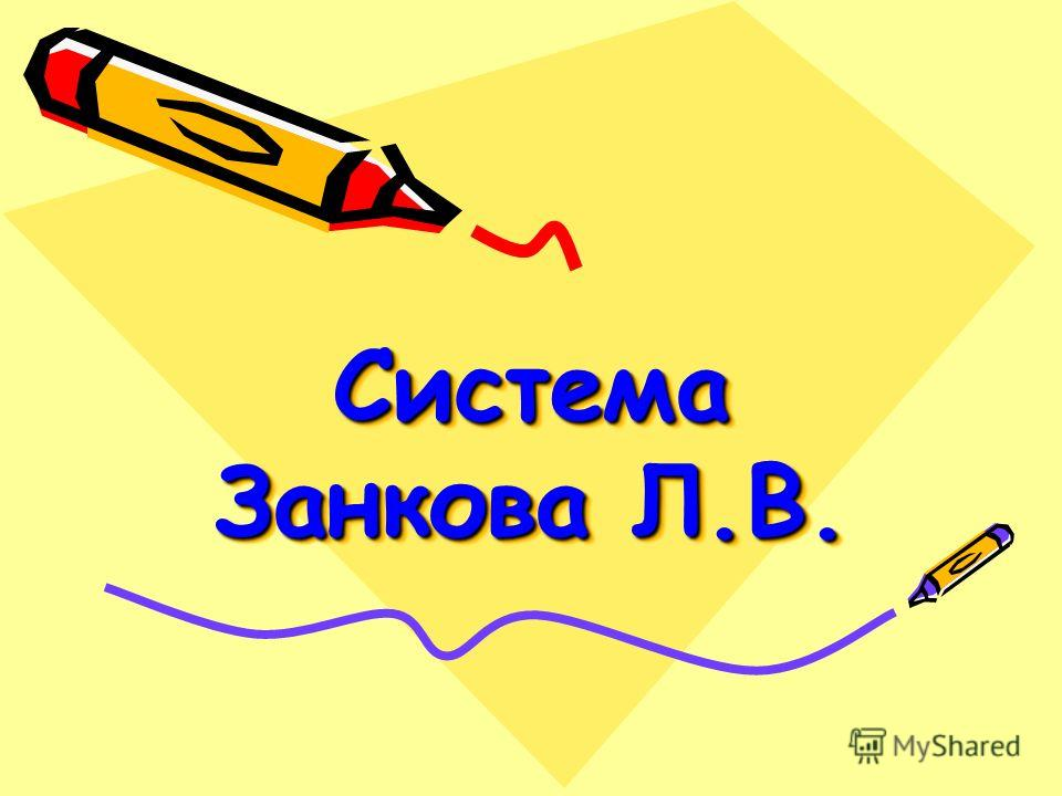 Система Занкова Л.В.