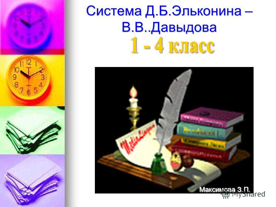 Система Д.Б.Эльконина – В.В..Давыдова Максимова З.П.