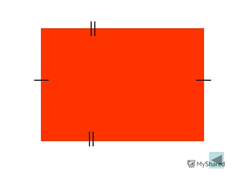 КВАДРАТ – это прямоугольник, у которого … а) все стороны равны; б) противоположные углы равны; в) противоположные стороны параллельны и равны; г) все углы прямые.все стороны равныпротивоположные углы равныпротивоположные стороны параллельны и равнывс