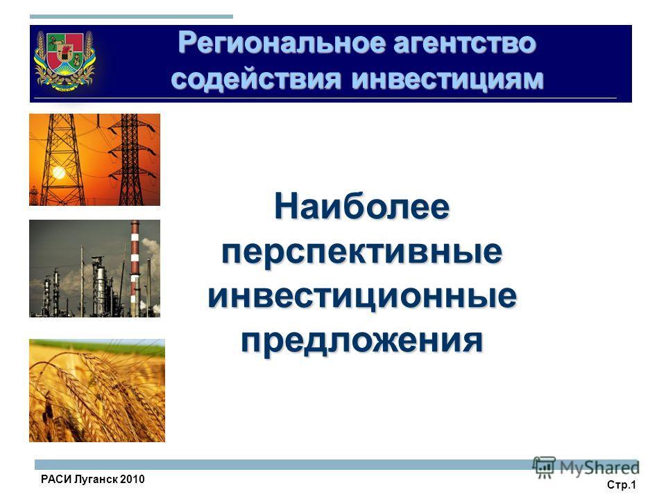 РАСИ Луганск 2010 Региональное агентство содействия инвестициям Наиболее перспективные инвестиционные предложения Стр.1