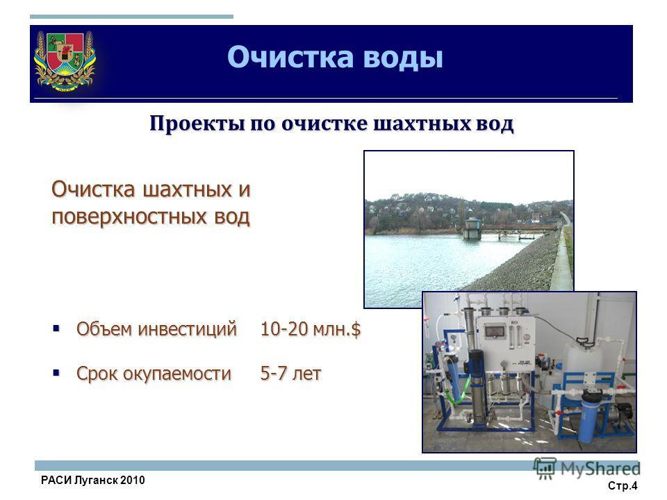 РАСИ Луганск 2010 Проекты по очистке шахтных вод Очистка шахтных и поверхностных вод Объем инвестиций 10-20 млн.$ Объем инвестиций 10-20 млн.$ Срок окупаемости 5-7 лет Срок окупаемости 5-7 лет Очистка воды Стр.4