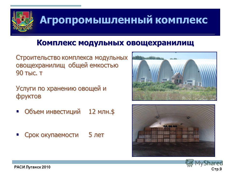 РАСИ Луганск 2010 Комплекс модульных овощехранилищ Строительство комплекса модульных овощехранилищ общей емкостью 90 тыс. т Услуги по хранению овощей и фруктов Объем инвестиций 12 млн.$ Объем инвестиций 12 млн.$ Срок окупаемости 5 лет Срок окупаемост