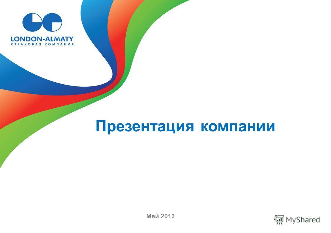Май 2013 Презентация компании