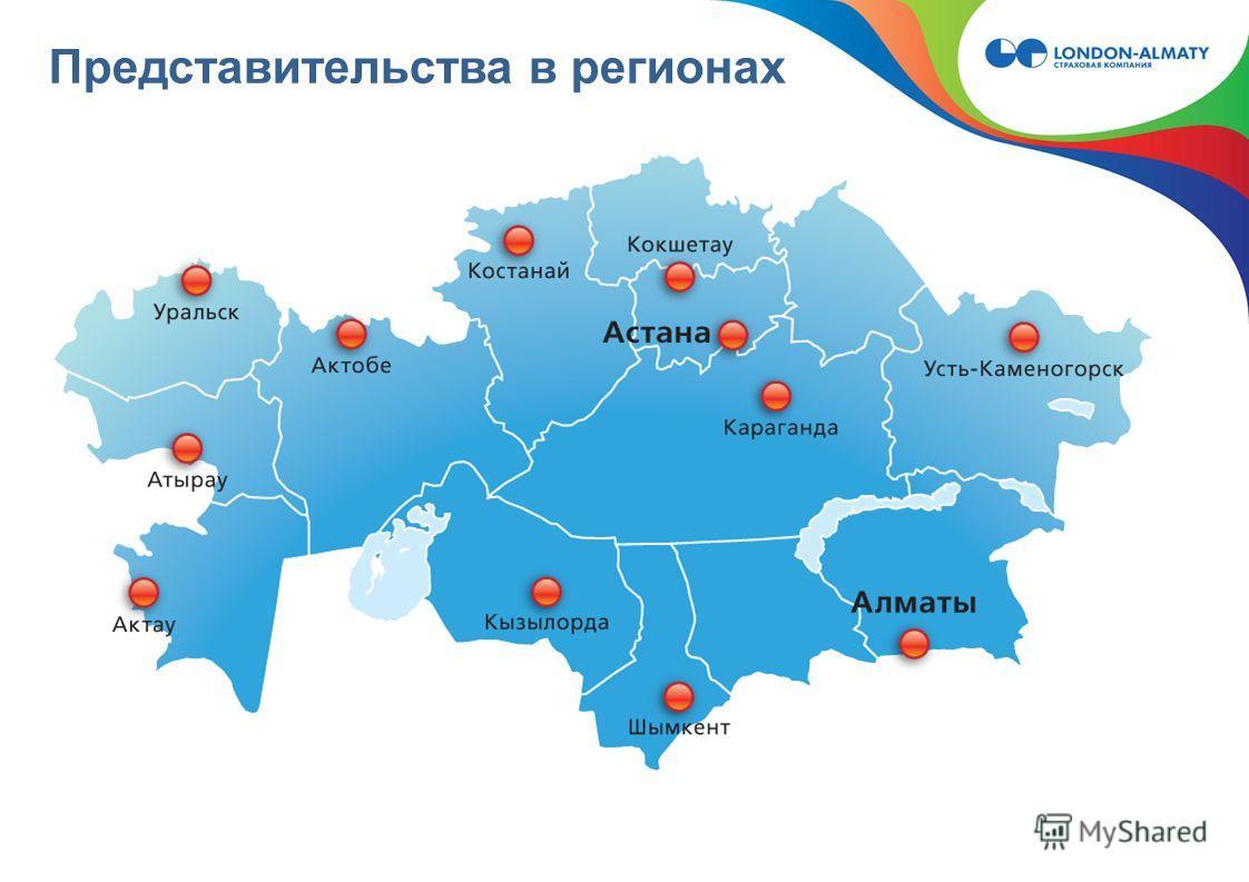 Представительства в регионах