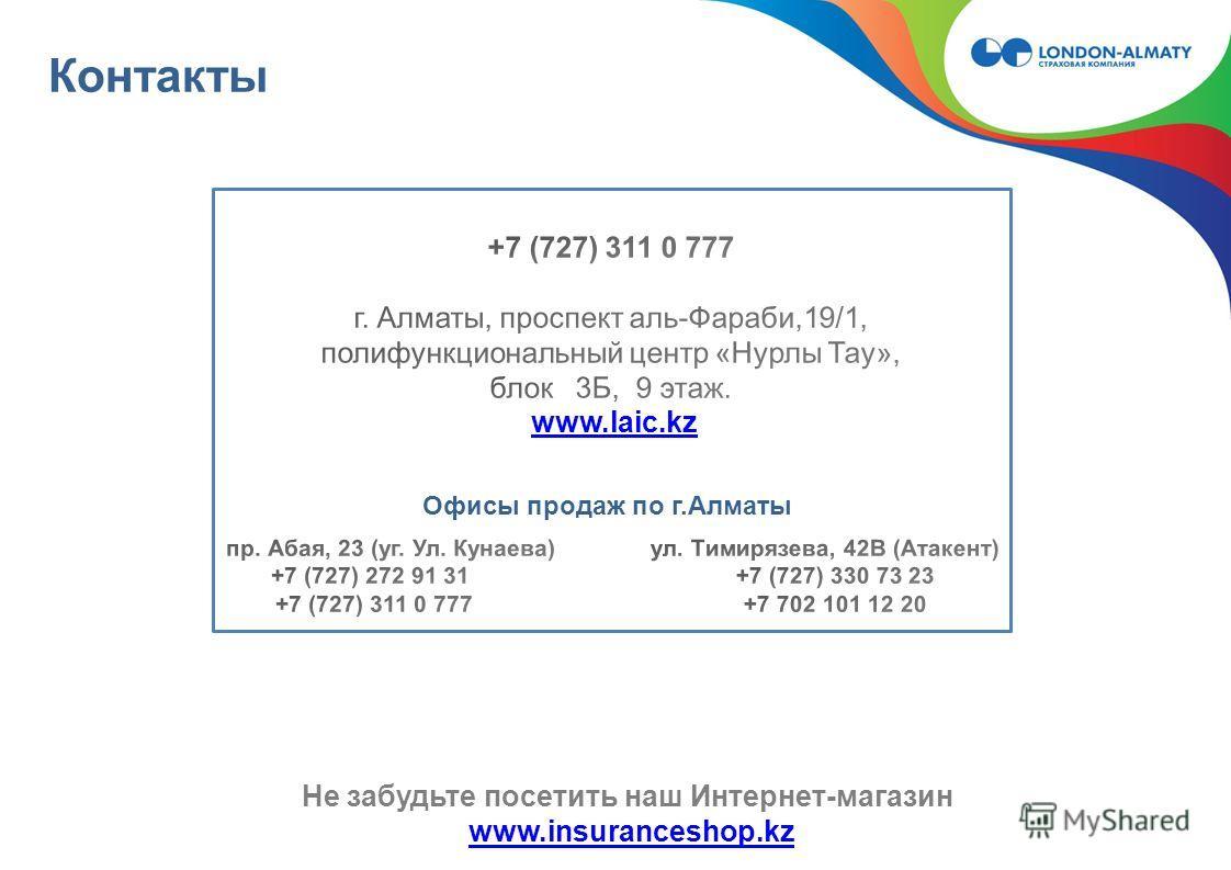 Контакты Не забудьте посетить наш Интернет-магазин www.insuranceshop.kzwww.insuranceshop.kz Офисы продаж по г.Алматы