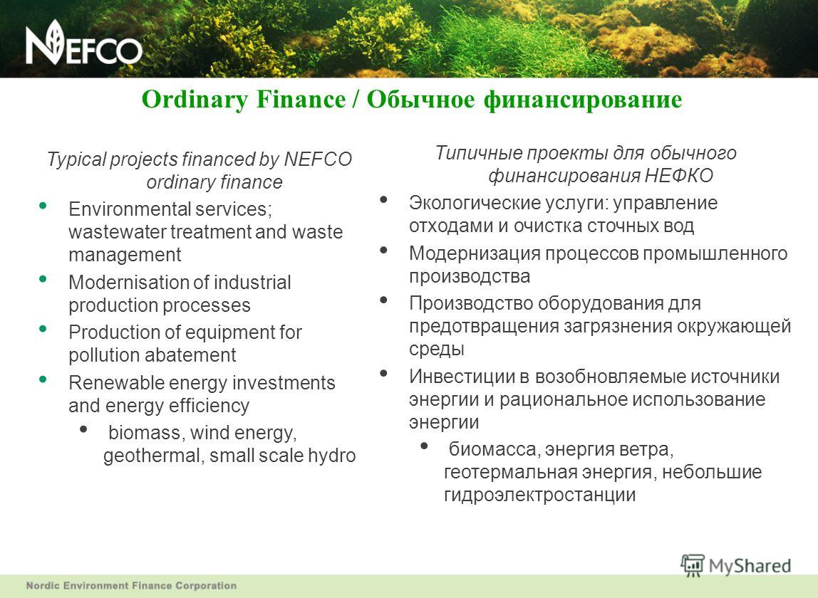 Typical projects financed by NEFCO ordinary finance Environmental services; wastewater treatment and waste management Modernisation of industrial production processes Production of equipment for pollution abatement Renewable energy investments and en
