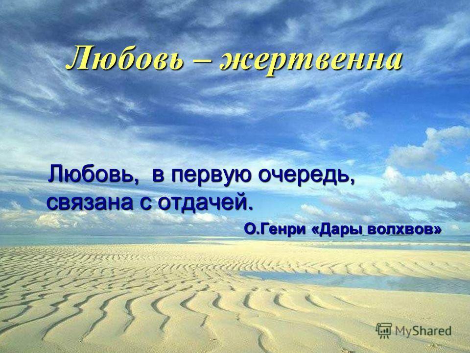 Любовь – это обмен личностями Общаясь, молодые обмениваются частичками своей души. Невозможно любить и не раскрывать свой внутренний мир. Во время общения происходит обогащение и себя, и любимого человека. Все лучшие качества человека обнаруживаются