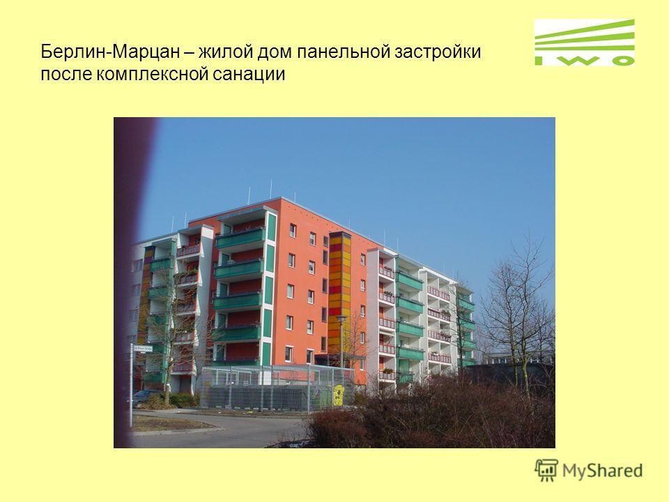 Берлин-Марцан – жилой дом панельной застройки после комплексной санации