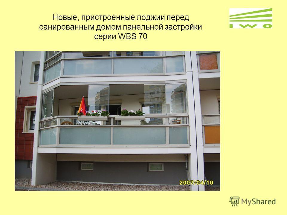 Новые, пристроенные лоджии перед санированным домом панельной застройки серии WBS 70