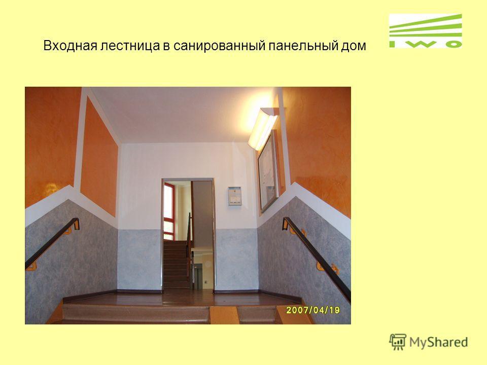Входная лестница в санированный панельный дом