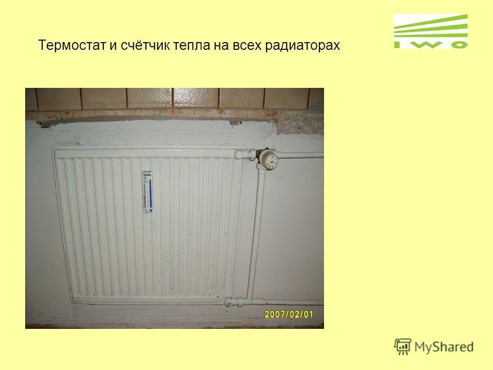 Термостат и счётчик тепла на всех радиаторах