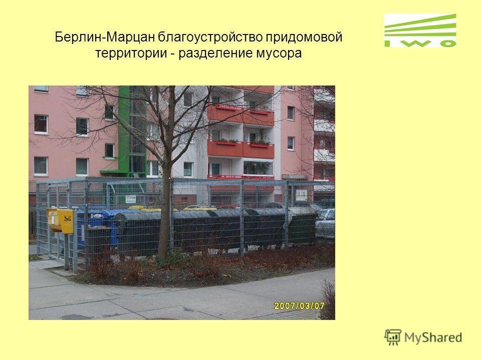 Берлин-Марцан благоустройство придомовой территории - разделение мусора