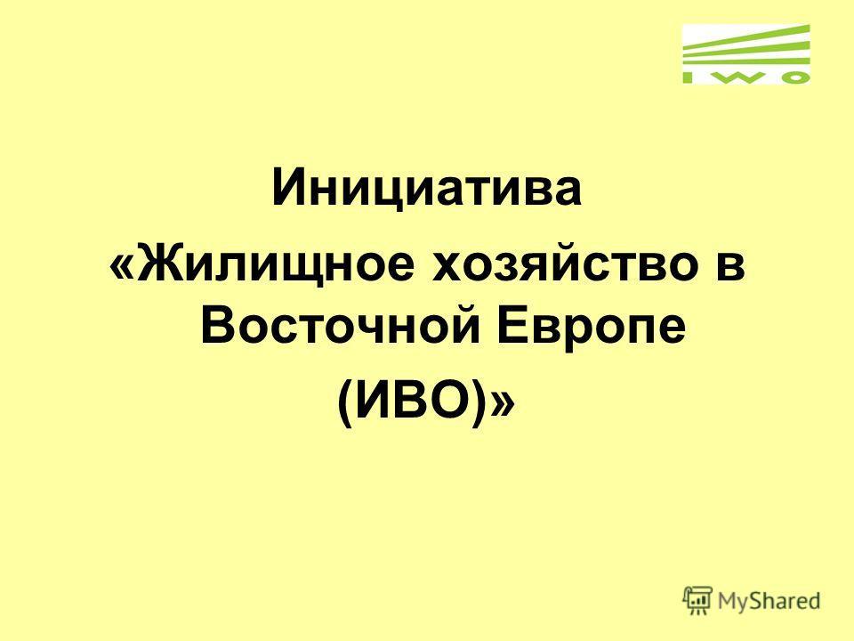 Инициатива «Жилищное хозяйство в Восточной Европе (ИВО)»