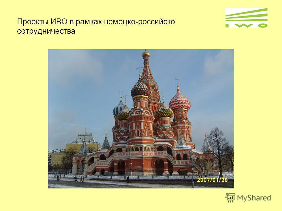 Проекты ИВО в рамках немецко-российско сотрудничества