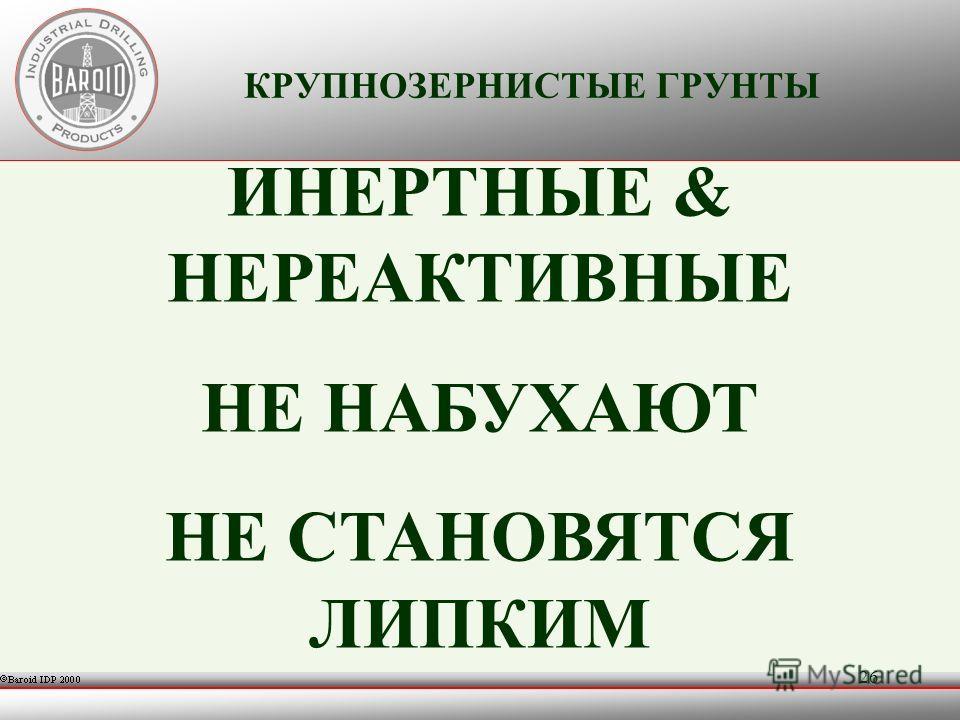 25 КРУПНОЗЕРНИСТЫЕ ГРУНТЫ ПОРИСТОСТЬ & ПРОНИЦАЕМОСТЬ