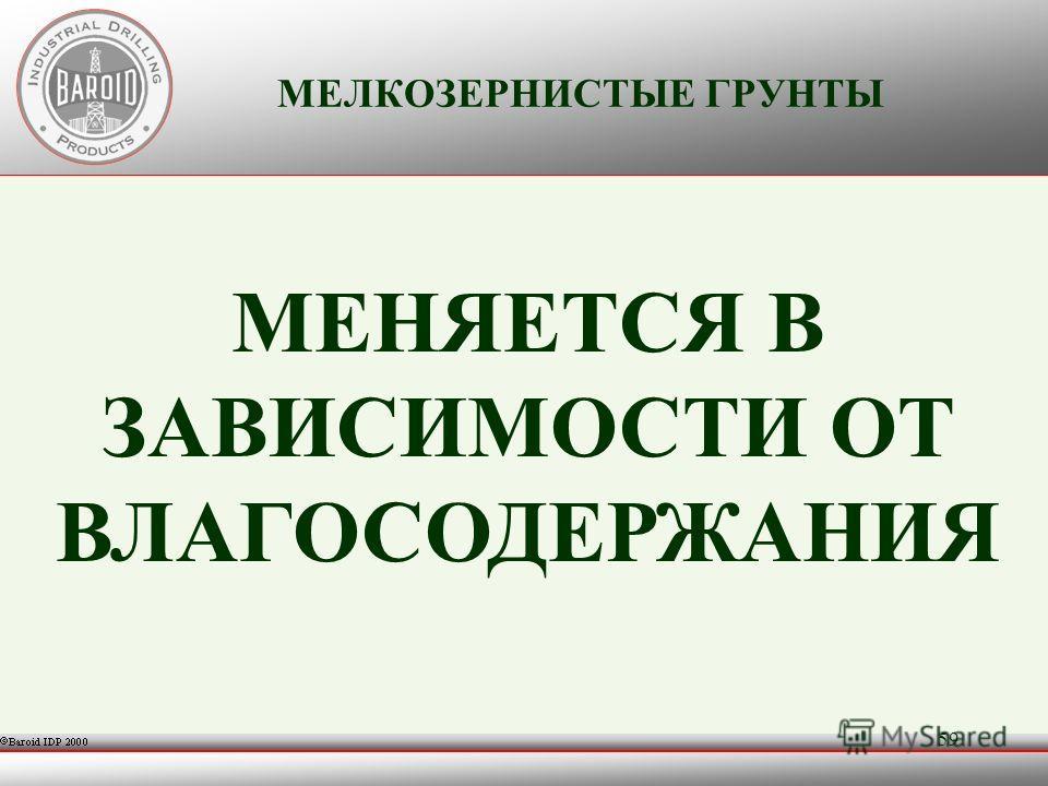 58 МЕЛКОЗЕРНИСТЫЕ ГРУНТЫ ОНИ НАБУХАЮТ ОНИ СТАНОВЯТСЯ ЛИПКИМИ