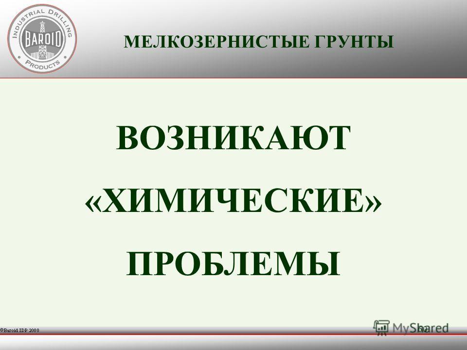 59 МЕЛКОЗЕРНИСТЫЕ ГРУНТЫ МЕНЯЕТСЯ В ЗАВИСИМОСТИ ОТ ВЛАГОСОДЕРЖАНИЯ
