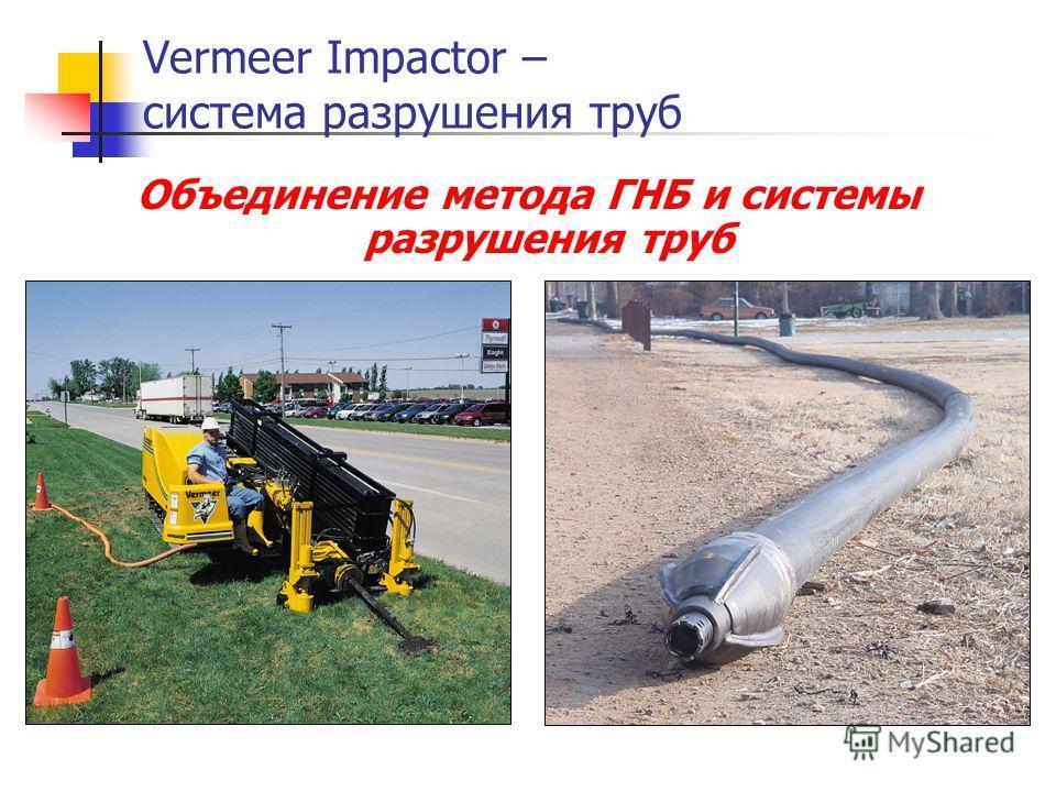 Vermeer Impactor – система разрушения труб Объединение метода ГНБ и системы разрушения труб