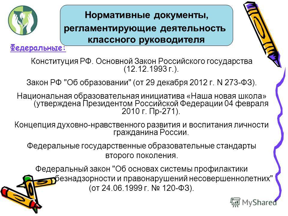 Федеральные: Конституция РФ. Основной Закон Российского государства (12.12.1993 г.). Закон РФ