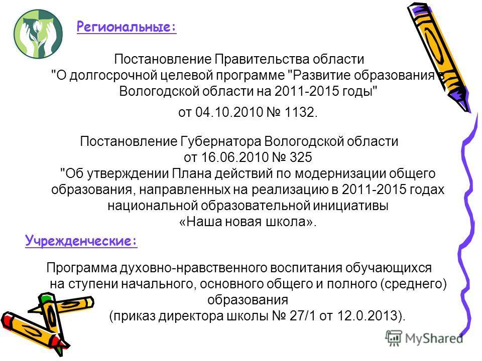 Региональные: Постановление Правительства области