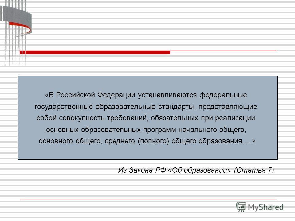 2 «В Российской Федерации устанавливаются федеральные государственные образовательные стандарты, представляющие собой совокупность требований, обязательных при реализации основных образовательных программ начального общего, основного общего, среднего