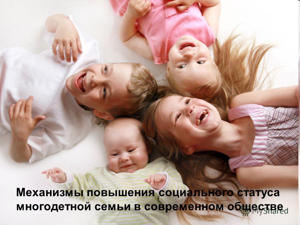 Механизмы повышения социального статуса многодетной семьи в современном обществе