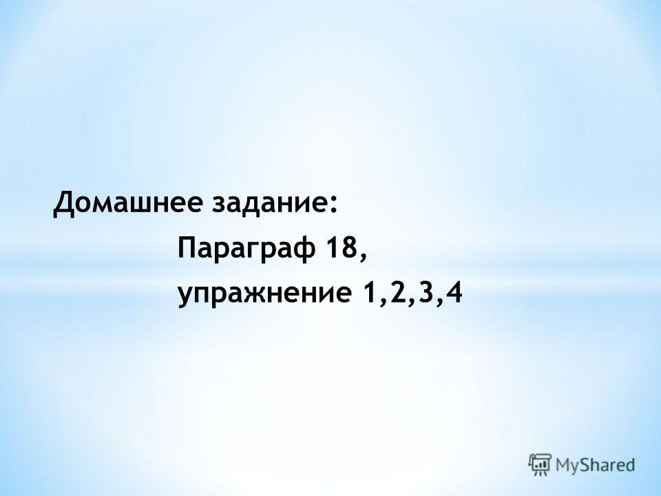 Домашнее задание: Параграф 18, упражнение 1,2,3,4