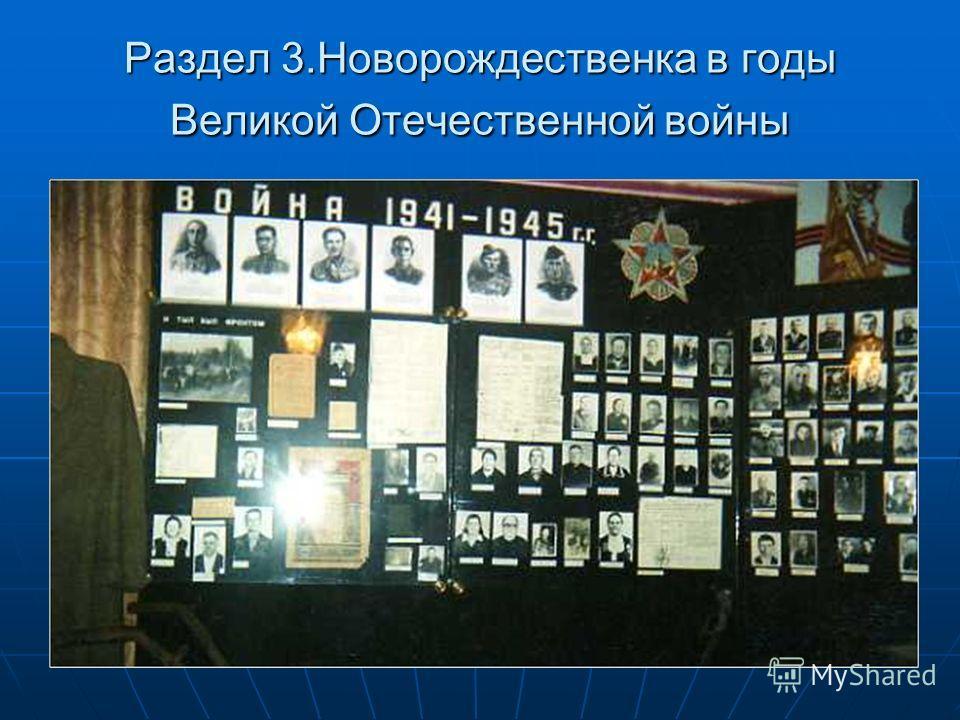 Раздел 3.Новорождественка в годы Великой Отечественной войны
