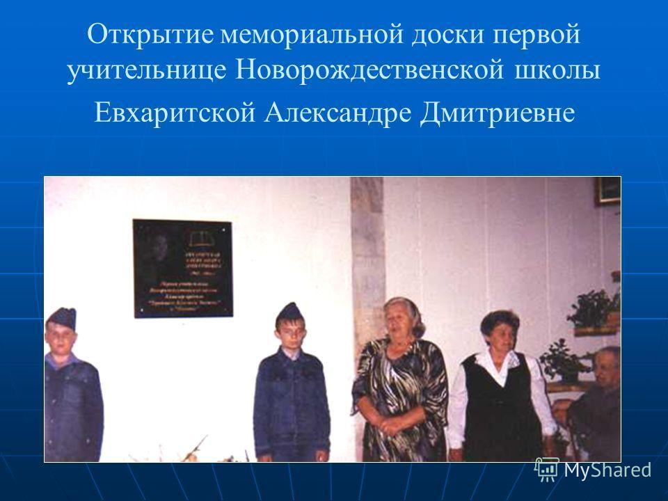Открытие мемориальной доски первой учительнице Новорождественской школы Евхаритской Александре Дмитриевне