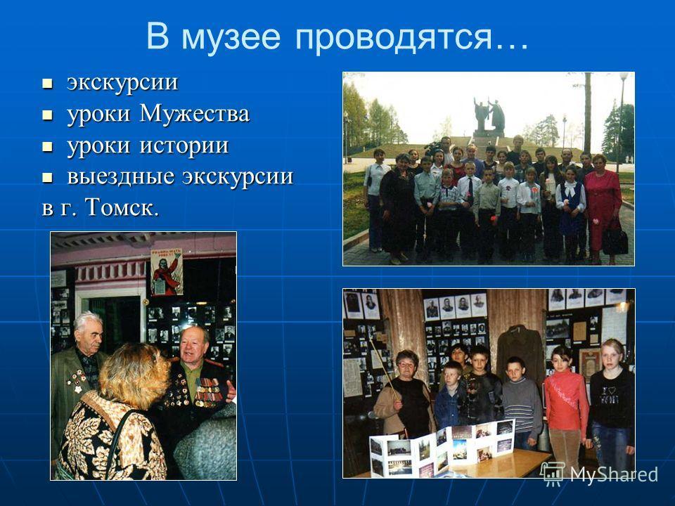 В музее проводятся… экскурсии экскурсии уроки Мужества уроки Мужества уроки истории уроки истории выездные экскурсии выездные экскурсии в г. Томск.