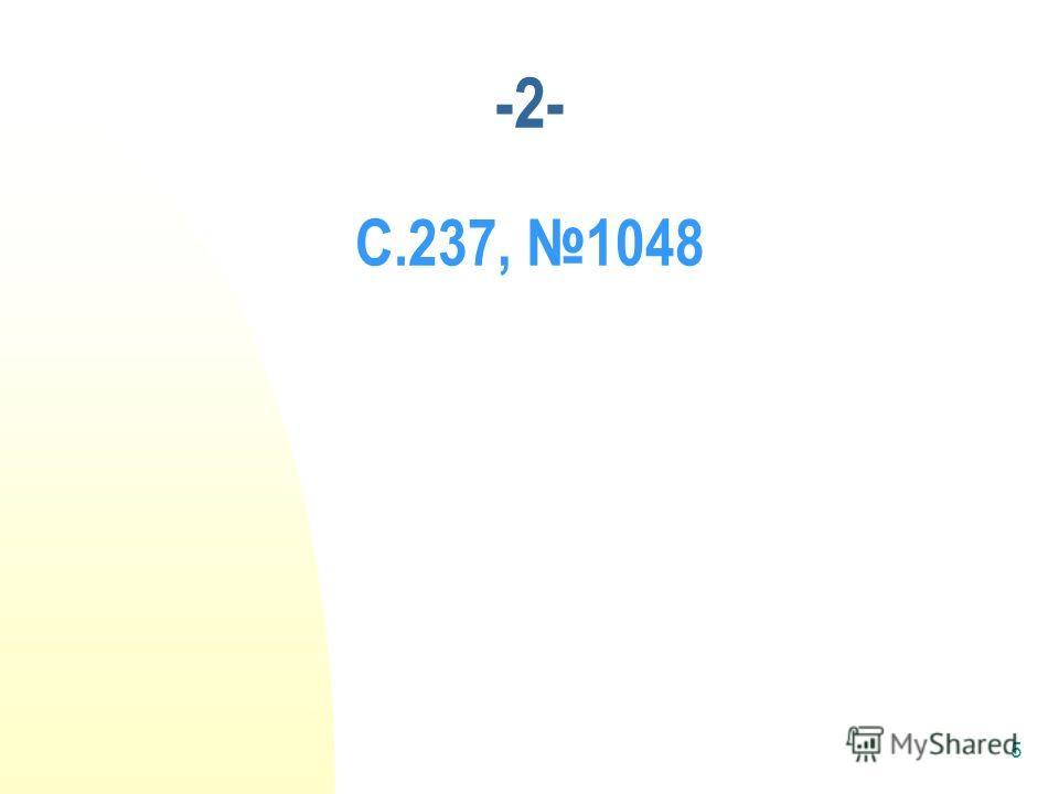 5 -2- С.237, 1048